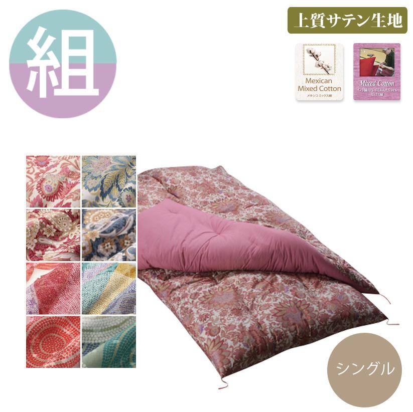 綿布団 職人手作り【組布団】シングルサイズ(混合綿)◎上質生地