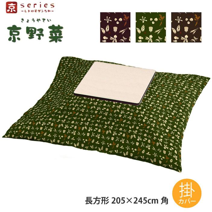 京シリーズ 京野菜・こたつ[掛け]布団カバー 長方形205×245cm角