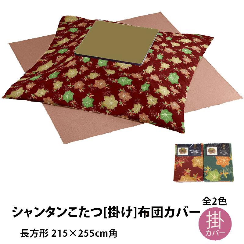 【特価品】こたつ[掛け]布団カバー 長方形215cm×255cm シャンタン生地 (もみじ赤色)