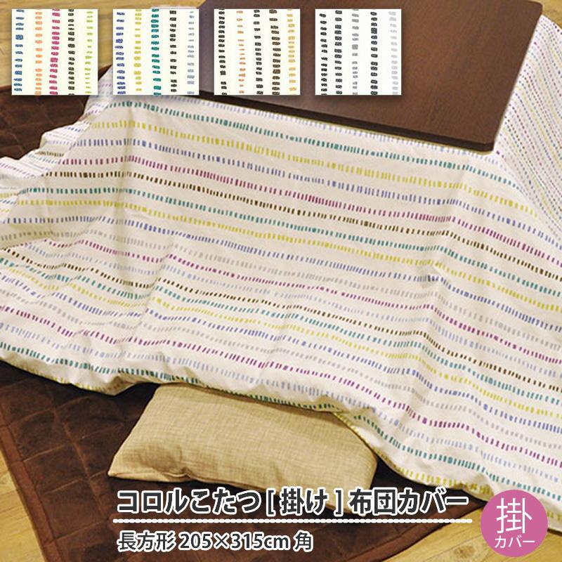 コロル こたつ[掛け]布団カバー 長方形(大)用 205cm×315cm