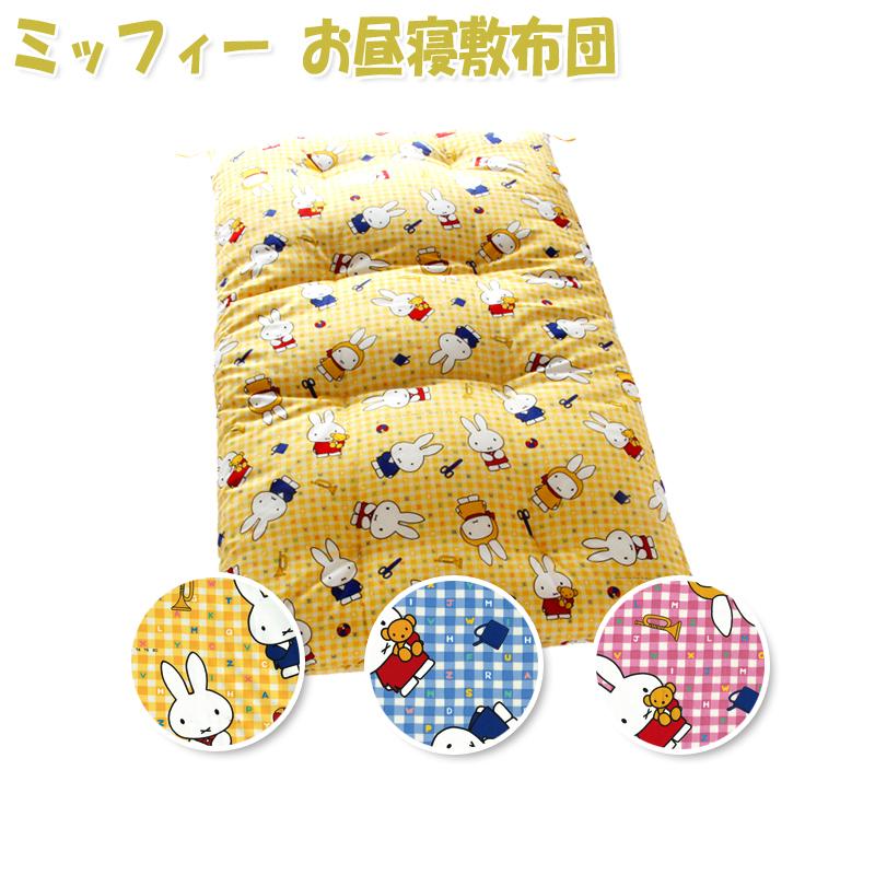綿100% お昼寝敷布団  ミッフィー ( 生地色3種類 )
