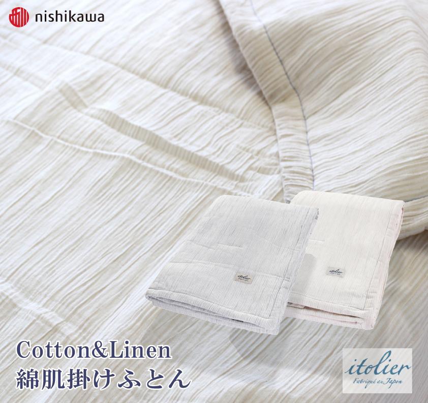 綿布団 綿肌掛布団 天然素材の肌触り「itolier」 シングルロングサイズ