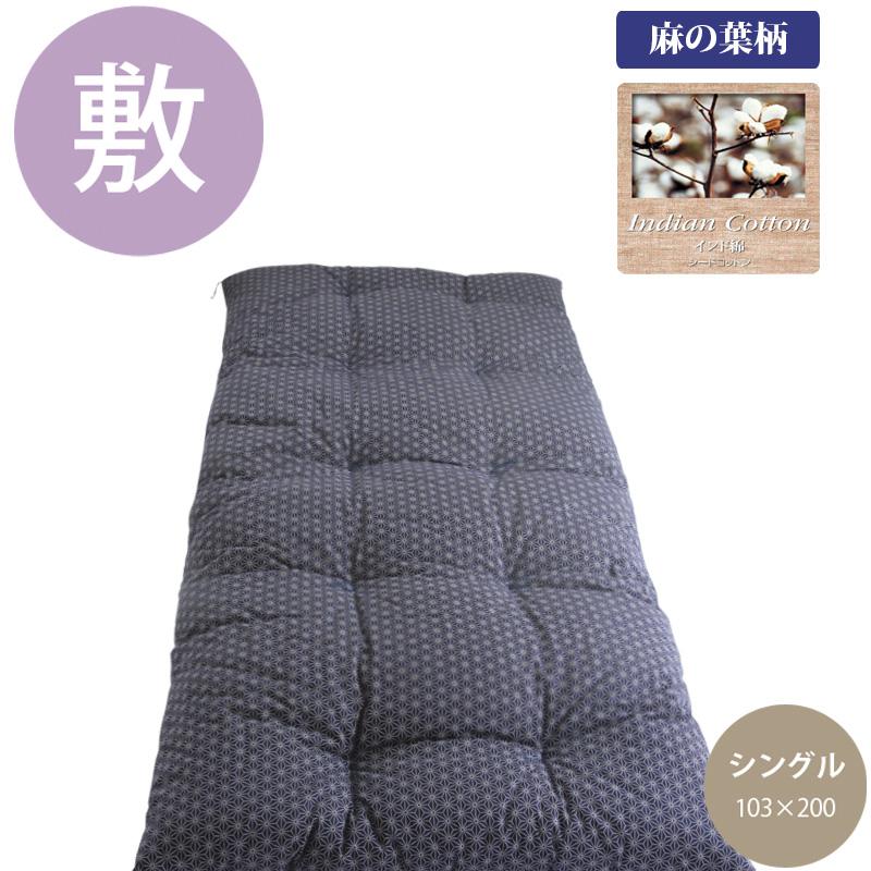 綿布団 職人手作り【敷布団】 麻の葉 シングルサイズ(インド綿100%)