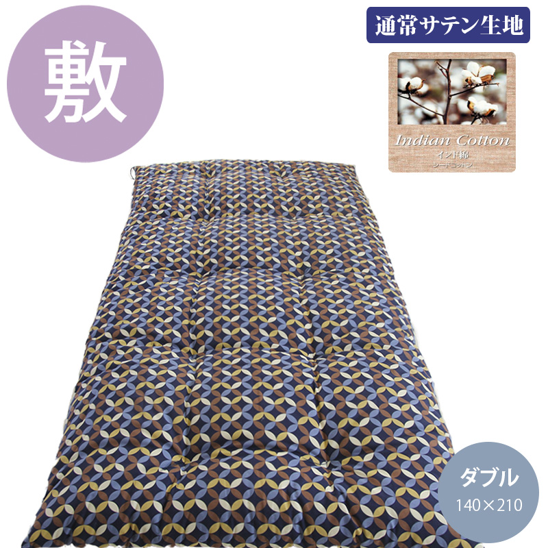 綿布団 職人手作り【敷布団】 七宝 ダブルサイズ(インド綿100%)
