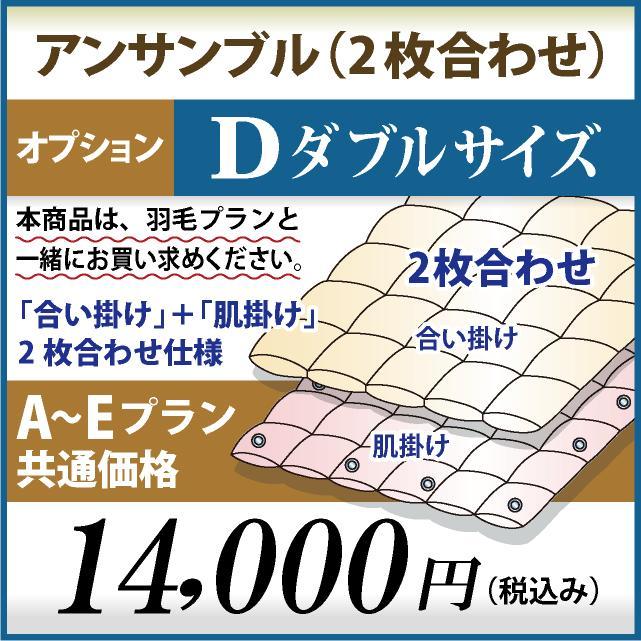 ダブルサイズ オプション アンサンブル(2枚合わせ)仕様 A~Eプラン共通価格