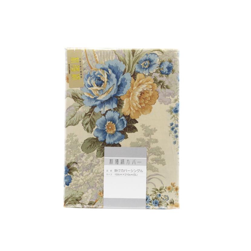 新彊(シンキョウ)綿生地 掛布団カバー シングルロングサイズ用 テンダー ブルー