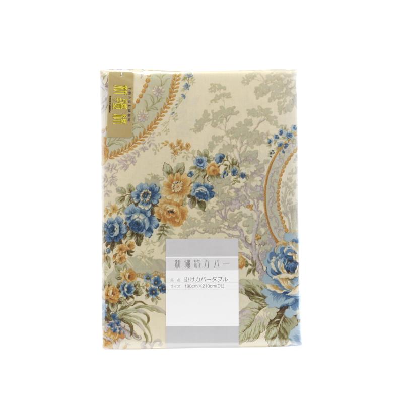 新彊(シンキョウ)綿生地 掛布団カバー ダブルサイズ用 テンダー ブルー