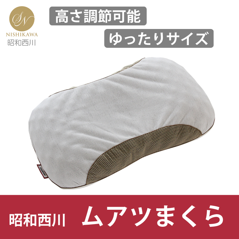 昭和西川 ムアツまくら プレミアム MP10000