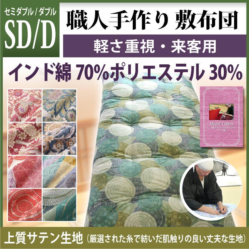 職人手作り 敷布団 セミダブル・ダブルサイズ インド綿70%ポリエステル30% 上質サテン生地使用