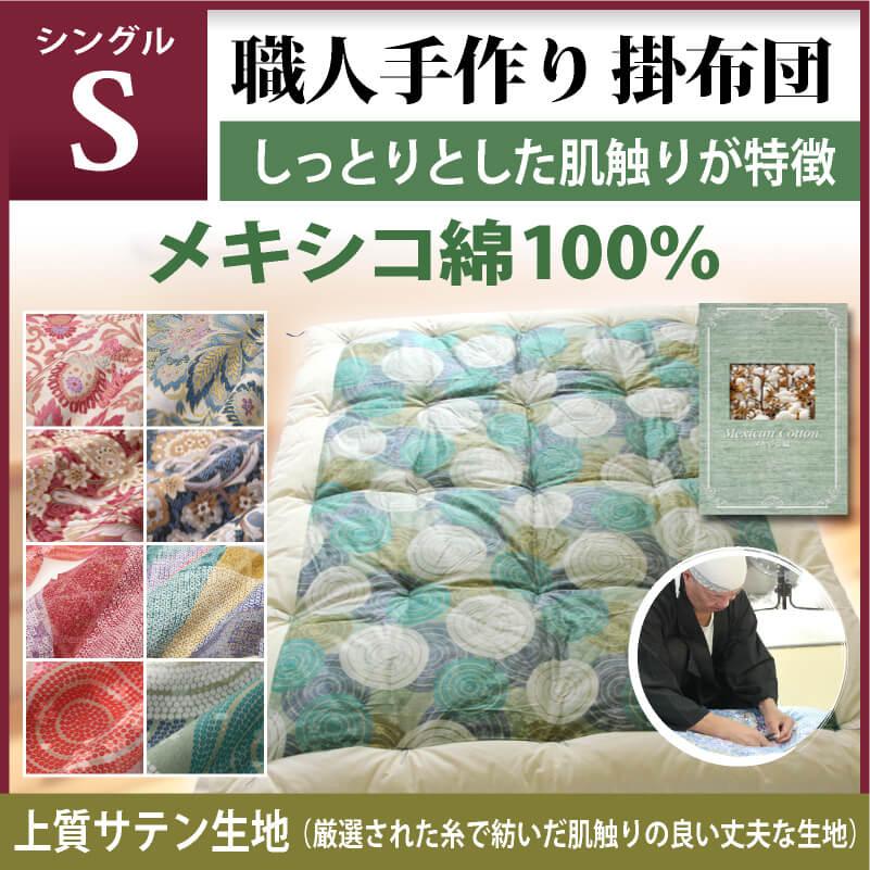 職人手作り 掛布団 シングルサイズ  メキシコ綿100% 上質生地