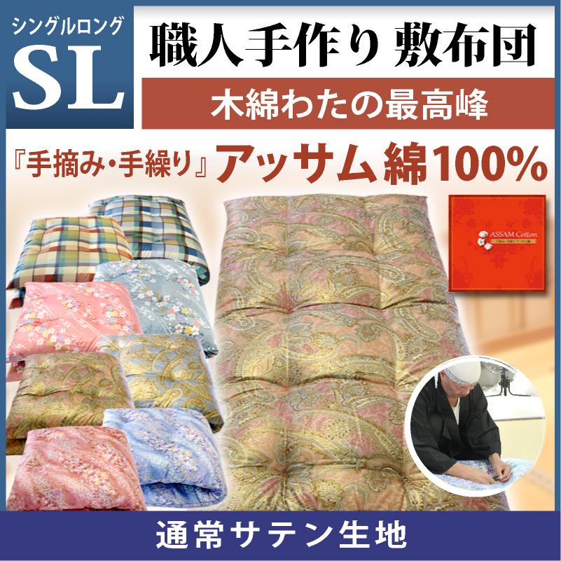 職人手作り【敷布団】ロングサイズ(アッサム綿100%)◎通常サテン生地