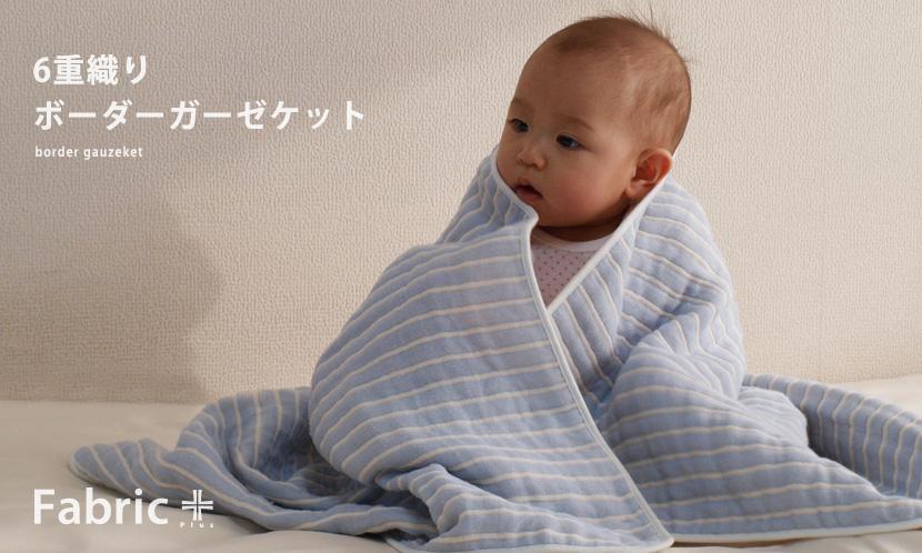 パステルボーダー6重織ガーゼケット シングルサイズ【日本製】(多重織 ドビー織 ガーゼケット)