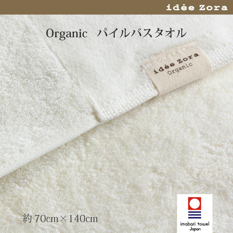 【idee Zora イデゾラ】オーガニック パイルバスタオル