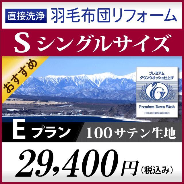 【ふるさと割】 羽毛布団リフォーム Eプラン シングルロングサイズ, YOKA TOWN ヨカタウン:d0f1ee27 --- canoncity.azurewebsites.net