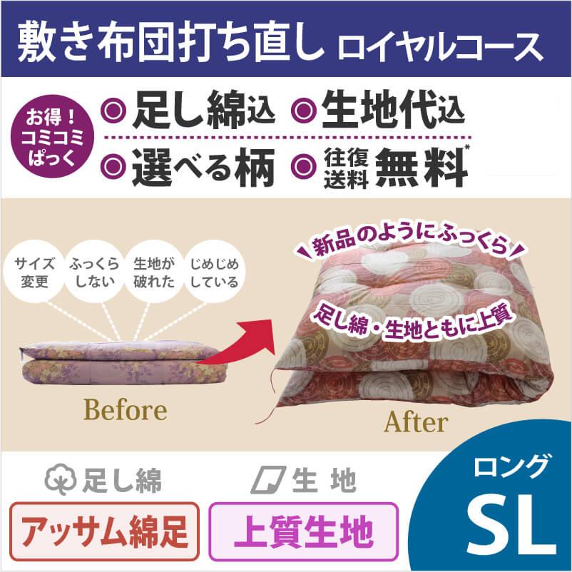 綿布団打ち直しコミコミぱっく【敷布団】ロングサイズ ロイヤルコース