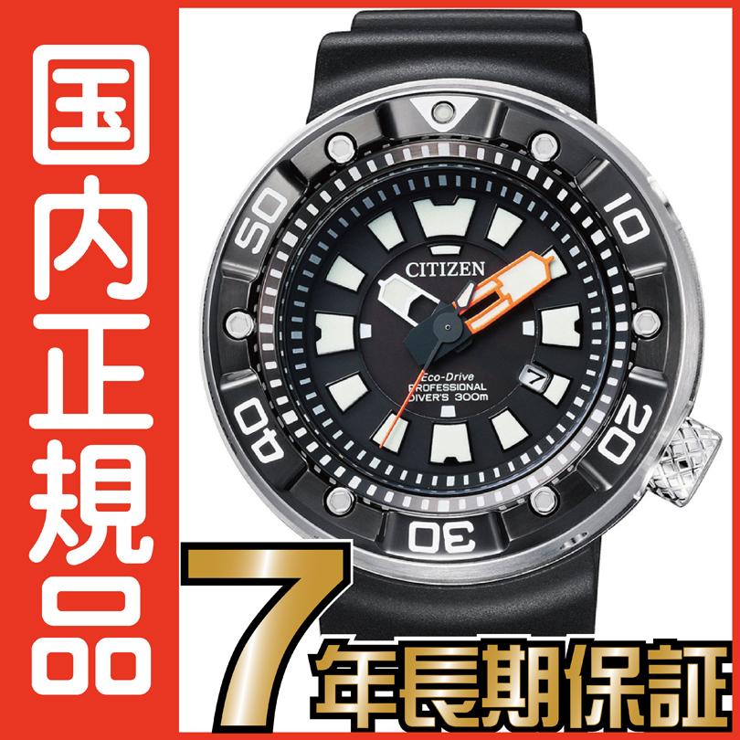 BN0176-08E シチズン プロマスター 300m飽和潜水防水 ソーラー MARINEシリーズ メンズタイプ BN017608E 【レビューで7年長期保証】【送料無料&代引手数料込】