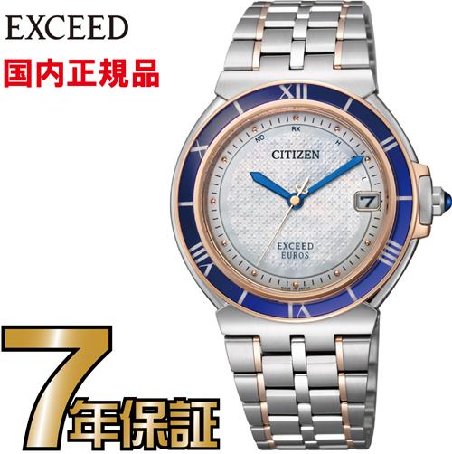 シチズンas7075-54a エクシード エコ・ドライブ電波時計 EUROSシリーズ ペア メンズ