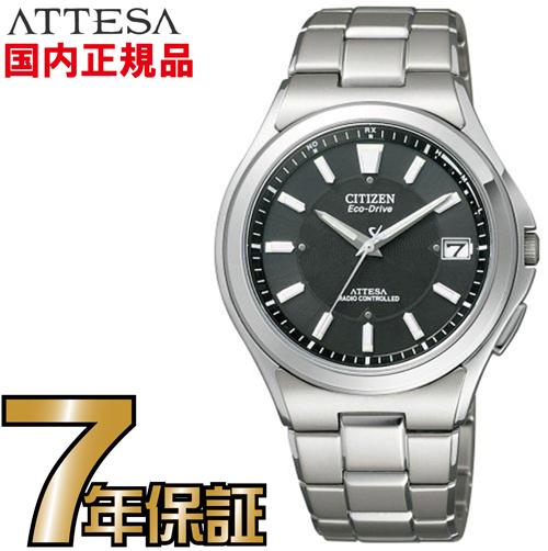 シチズン ATD53-2841 ソーラー電波時計 アテッサ エコ・ドライブ電波時計