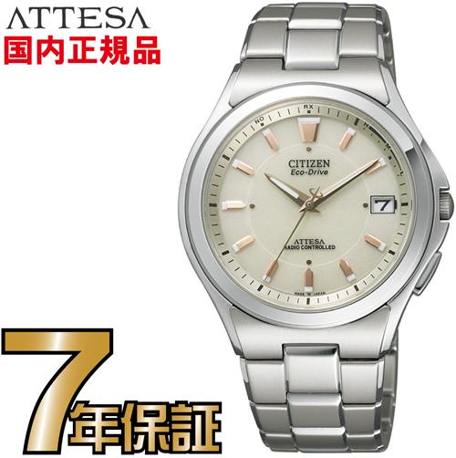 シチズン ATD53-2843 ソーラー電波時計 アテッサ エコ・ドライブ電波時計