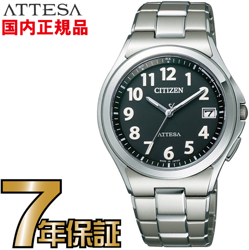 シチズン ATD53-2846 ソーラー電波時計 アテッサ エコ・ドライブ電波時計
