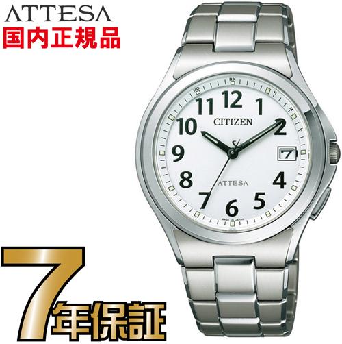 シチズン ATD53-2847 ソーラー電波時計 アテッサ エコ・ドライブ電波時計