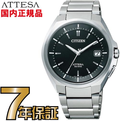 シチズン ATD53-3052 ソーラー電波時計 アテッサ エコ・ドライブ電波時計