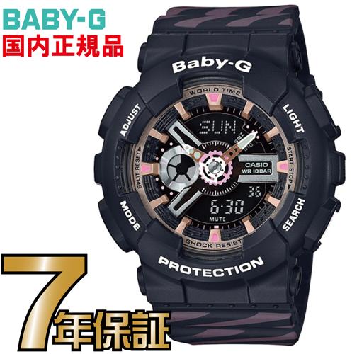 BA-110CH-1AJF Baby-G レディース 【送料無料】カシオ正規品