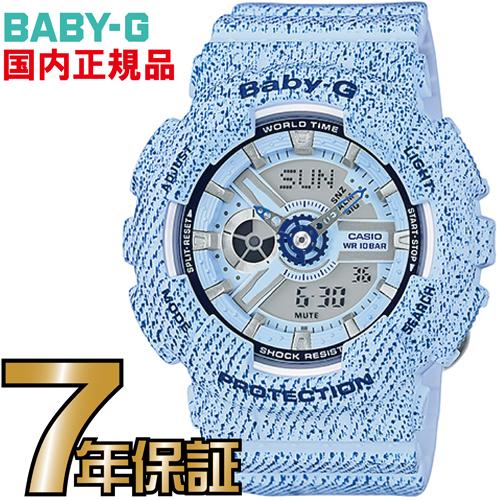 BA-110DC-2A3JF Baby-G レディース 【送料無料】カシオ正規品