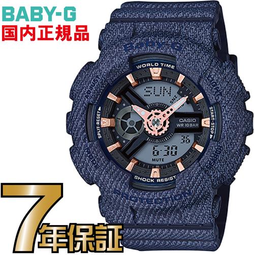 BA-110DE-2A1JF Baby-G 【送料無料】 カシオ正規品 アナログ