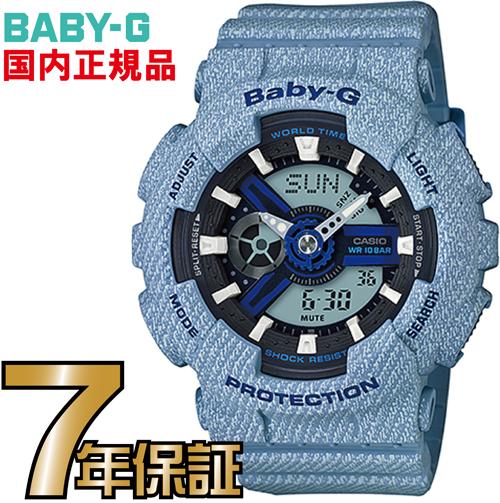 BA-110DE-2A2JF Baby-G 【送料無料】 カシオ正規品 アナログ