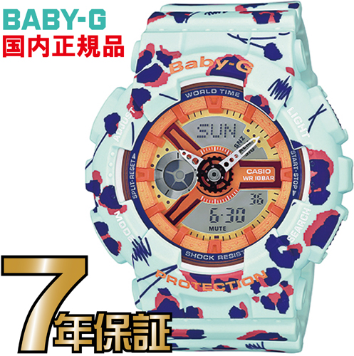 BA-110FL-3AJF Baby-G レディース 【送料無料】カシオ正規品 Flower Leopard Seriesフラワー・レオパード・シリーズ