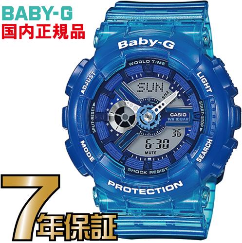 BA-110JM-2AJF Baby-G レディース 【送料無料】カシオ正規品