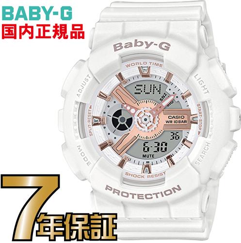 BA-110RG-7AJF Baby-G レディース 【送料無料】カシオ正規品