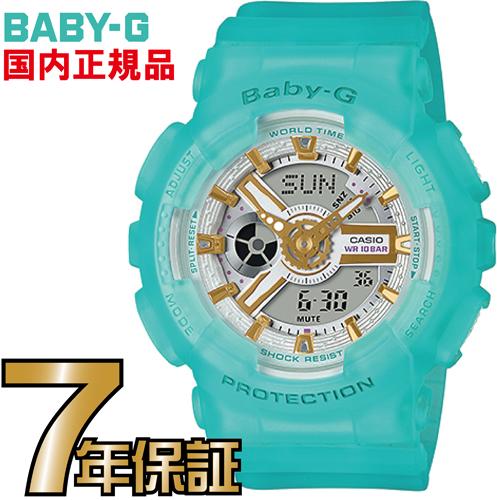 BA-110SC-2AJF Baby-G レディース 【送料無料】カシオ正規品