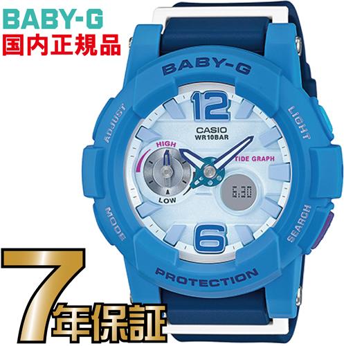 BGA-180-2B3JF Baby-G 【送料無料】カシオ正規品 Baby-G マリンスタイルを楽しむ女性に向けたNewモデルが登場