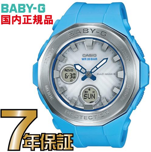 BGA-2250-2AJF Baby-G 電波 ソーラー 電波時計 【送料無料】カシオ正規品