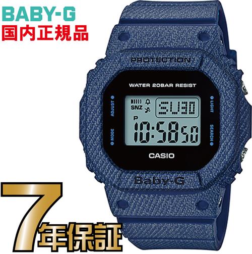 BGD-560DE-2JF Baby-G