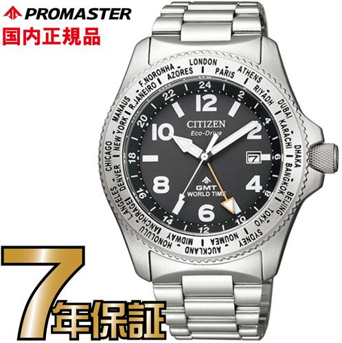 シチズン プロマスター BJ7100-82E CITIZEN PROMASTER エコドライブ 電波時計 腕時計 メンズ 【送料無料】