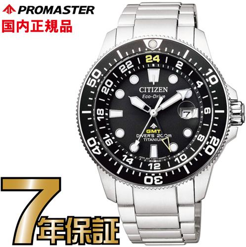 シチズン プロマスター BJ7110-89E CITIZEN PROMASTER エコドライブ 腕時計 メンズ 【送料無料】