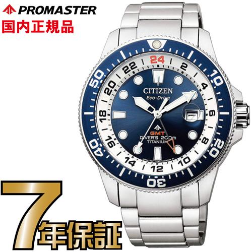 シチズン プロマスター BJ7111-86L CITIZEN PROMASTER エコドライブ 腕時計 メンズ 【送料無料】