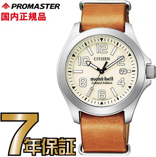 シチズン プロマスター BN0121-26Y モンベルコラボ CITIZEN PROMASTER エコドライブ 電波時計 腕時計 メンズ 【送料無料】