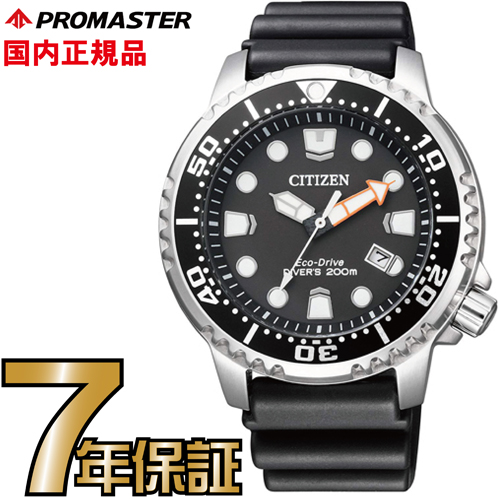 シチズン プロマスター BN0156-05E CITIZEN PROMASTER エコドライブ 腕時計 メンズ 【送料無料】
