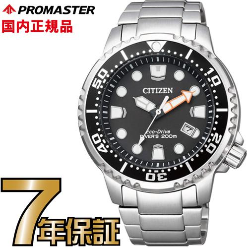 シチズン プロマスター BN0156-56E CITIZEN PROMASTER エコドライブ 腕時計 メンズ 【送料無料】