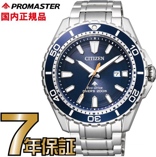 シチズン プロマスター BN0191-80L CITIZEN PROMASTER エコドライブ 電波時計 腕時計 メンズ 【送料無料】