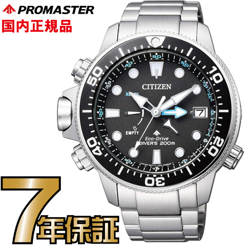 シチズン プロマスター BN2031-85E CITIZEN PROMASTER 腕時計 メンズ マリーン エコ・ドライブ アクアランド 200m ステンレスバンド【送料無料】