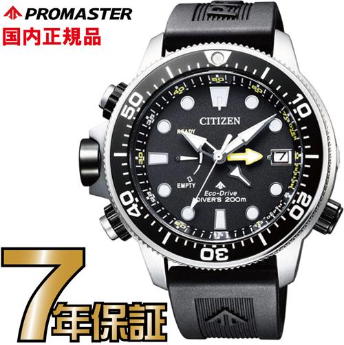 シチズン プロマスター BN2036-14E CITIZEN PROMASTER 腕時計 メンズ マリーン エコ・ドライブ アクアランド 200m ウレタンバンド【送料無料】