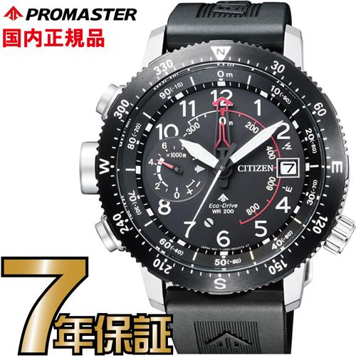 シチズン プロマスター BN4044-23E アルティクロン CITIZEN PROMASTER エコドライブ 腕時計 メンズ 【送料無料】