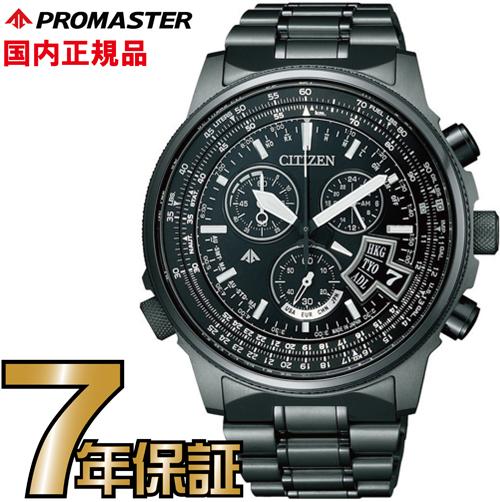 シチズン プロマスター BY0084-56E CITIZEN PROMASTER エコドライブ 電波時計 腕時計 メンズ 【送料無料】