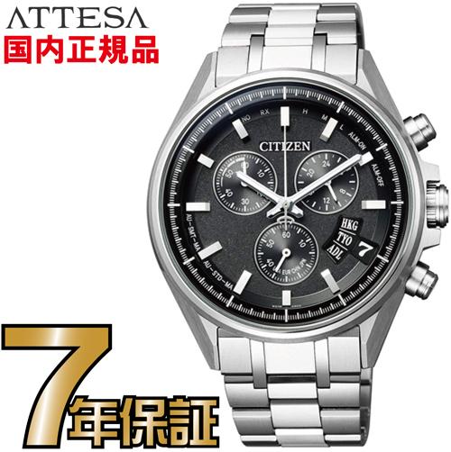 シチズン アテッサ BY0140-57E CITIZEN エコドライブ 電波時計 腕時計 メンズ 【送料無料】