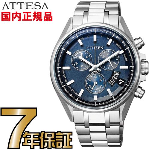 シチズン アテッサ BY0140-57L CITIZEN エコドライブ 電波時計 腕時計 メンズ 【送料無料】
